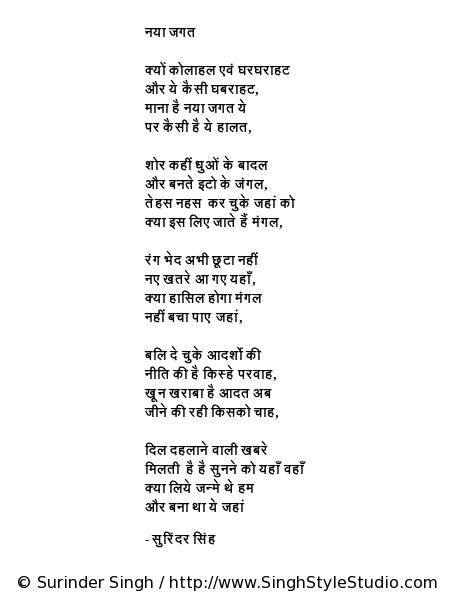 印地文诗 : 诗人 Surinder 辛格, 新德里, 印度